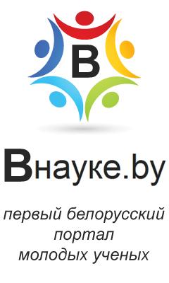 vnauke.by - первый белорусский портал молодых ученых